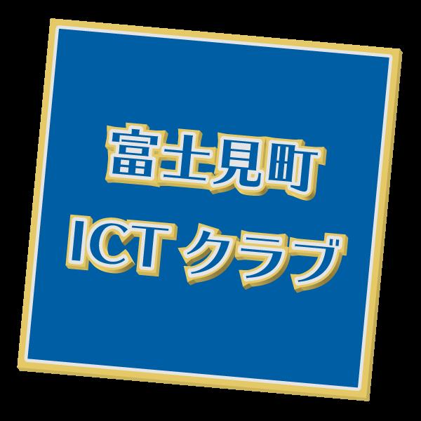 富士見町ICTクラブ